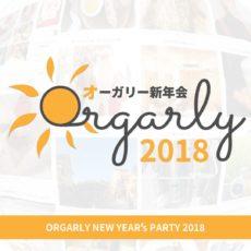 集まりました!総勢18名オーガリー新年会2018レポート