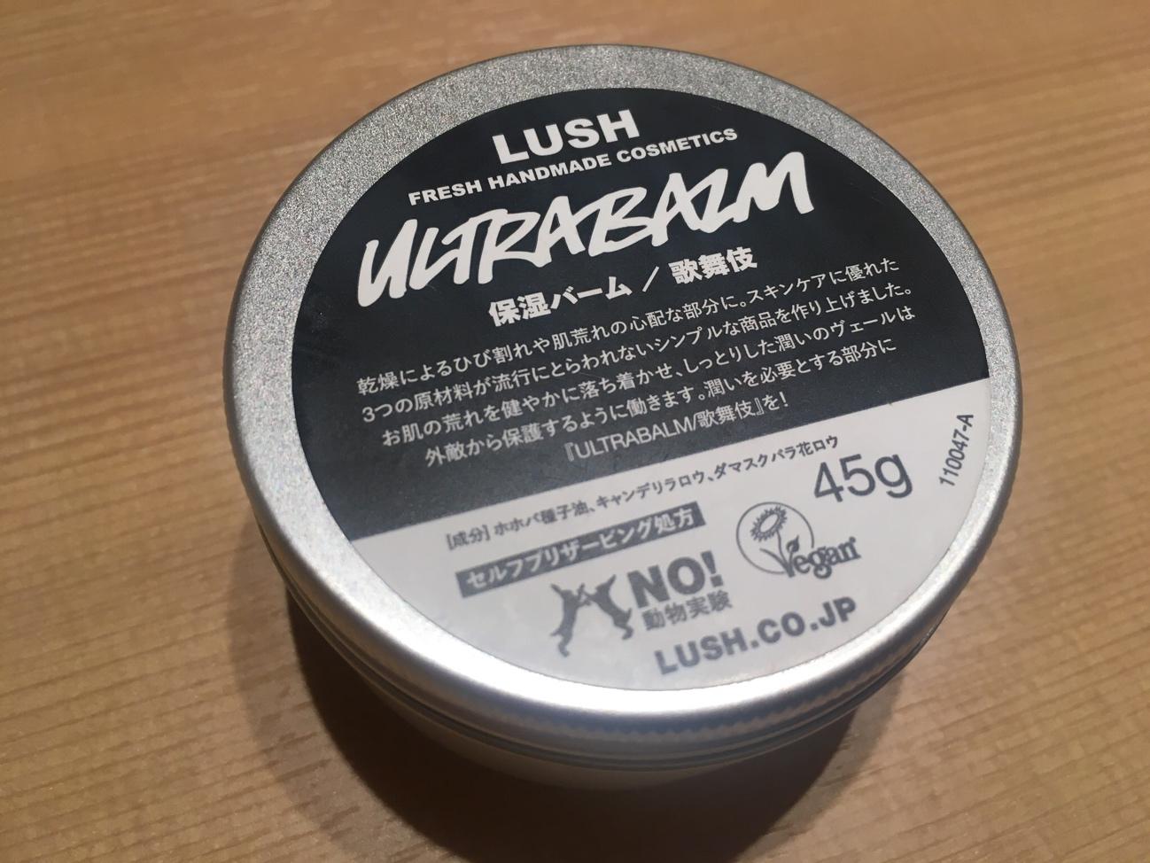 LUSH保湿バーム