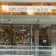 出産祝い!お子様への素敵なプレゼントが見つかるオススメのお店!「omochabako 自由ヶ丘店」