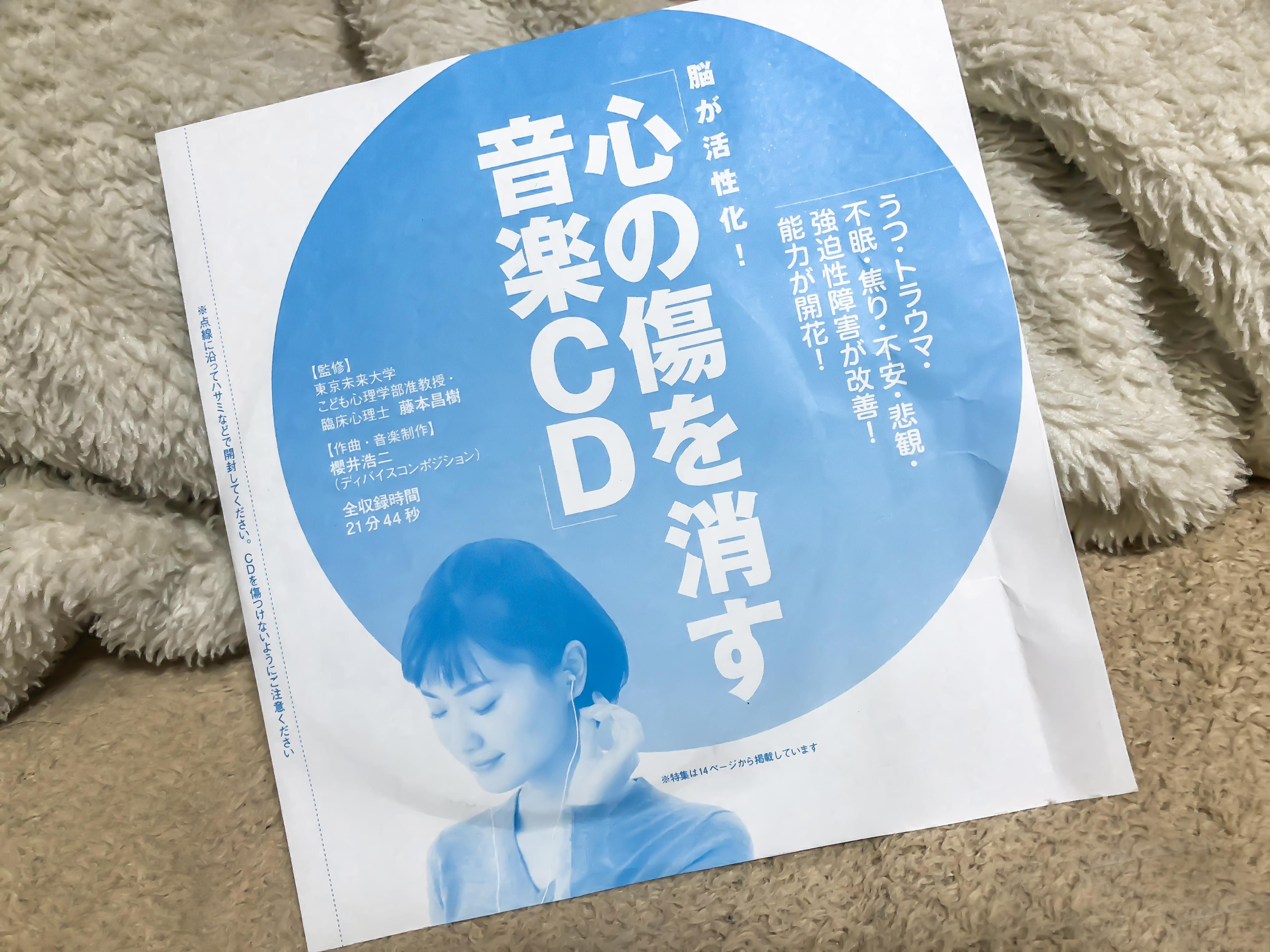【試聴】ゆほびか2018年4月号付録心の傷を消す音楽CD