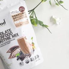 チョコ味で満足朝食♪サンフードのオーガニックチョコスムージーMIX