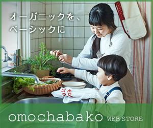 omochabaco WEBSTORE