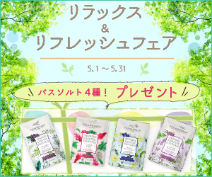 omochabaco WEBSTORE リラックス&リフレッシュフェア バスソルト4種プレゼント