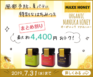 omochabaco WEBSTORE マヌカハニーまとめ割り【最大10%OFF】