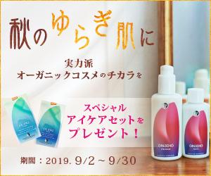 omochabaco WEBSTORE 秋のマルティナ プレゼントキャンペーン