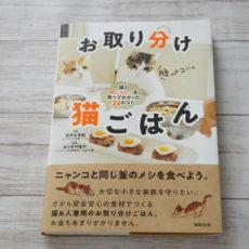 猫ちゃんもオーガニック♪オススメの本「お取り分け猫ごはん」