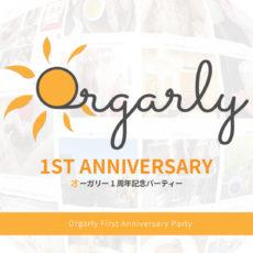 オーガニックの繋がりで30名も集まっちゃいました!<br>オーガリー1周年記念パーティー