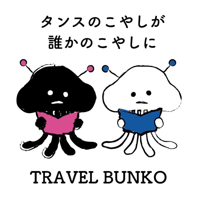 タンスのこやしが、誰かのこやしに-TRAVEL-BUNKO ブンコ星人