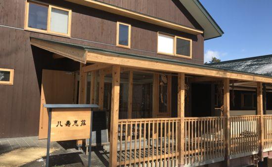 12月1日~2日!日本初BIO認証ホテル「八寿恵荘」で本来の素肌を取り戻す方法とスキンケアの選び方講座を開催。