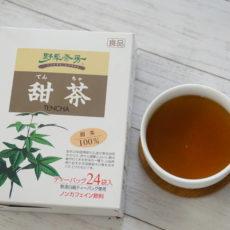 甜茶を飲んで花粉症対策!