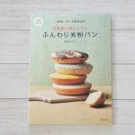手軽に米粉パンを食べたい人必見!炊飯器で超かんたんふんわり米粉パン