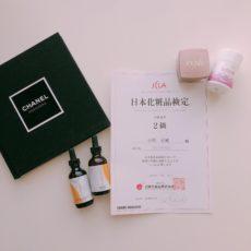日本化粧品検定を受験しました。夏までに揃えたいアイテム紹介