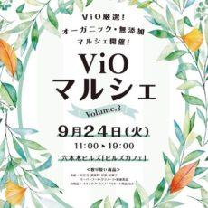 オーガニック・無添加商品がずらり♡第3回「Vioマルシェ」のお知らせ