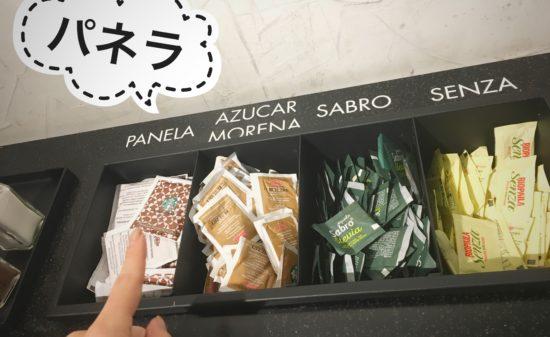 健康的で美しいラテン女子が「パネラ(純黒糖)」を選ぶ理由に納得!