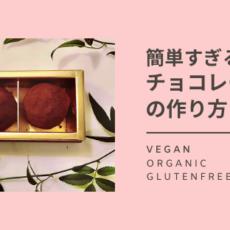 ヴィーガンパティシエがこっそり教える 簡単すぎるチョコレートトリュフの作り方