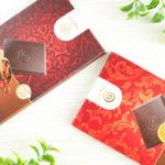 おうち時間を満たす♪GEPA社の高品質オーガニックダークチョコレート。