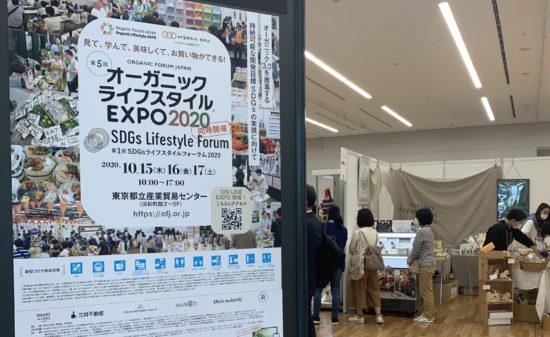 日本最大オーガニックライフスタイルの祭典【オーガニックライフスタイルEXPO2021】へ行ってきました!