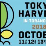 10月13日(土)日本の食が体験できる東京ハーヴェストで甘酒ワークショップを開催いたします!