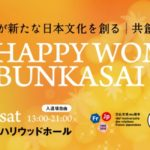 10月27日(土)中村江里子氏・ GENKING氏 他 豪華ゲストが出演!大人の女性のための文化祭『HAPPY WOMAN BUNKASAI 2018』が開催されます。
