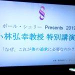 ポールシェリーPresents2019 小林弘幸教授 特別講演会 「なぜ、これが美の追求に必要か?」